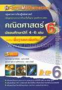 HI-ED'S คณิตศาสตร์ ม.4-6- เล่ม 6แกลนกลาง