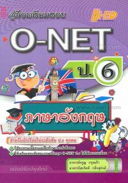คู่มือเตรียมสอบ O-NET ป.6 ภาษาอังกฤษ