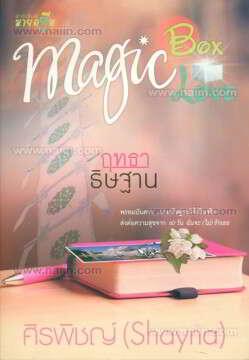 Magic Box Magic Love : ฤทธาธิษฐาน