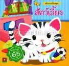สติกเกอร์ติดสนุกสัตว์เลี้ยง(สติกเกอร์ 65