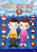 เกร็ดความรู้ประชาคมอาเซียน
