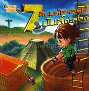 7 สิ่งมหัศจรรย์ มันส์ทะลุโลก มินิ S