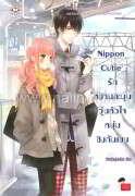 Nippon Cutie รักหวานละมุนวุ่นหัวใจหนุ่มชิงกันเซน