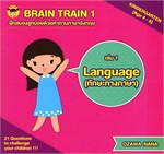 Brain Train 1 Language (ทักษะทางภาษา) (Age 4-6)