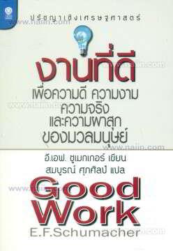 งานที่ดีเพื่อความดี ความงาม ความจริงฯ