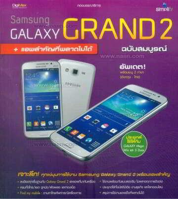 Samsung Galaxy Grand 2 + แอพสำคัญที่พลาดไม่ได้