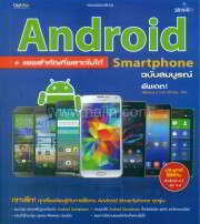 Adndroid Smartphone + แอพสำคัญที่พลาดไม่ได้