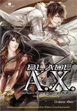 BLADE A.X. อภินิหารศาสตราสยบโลก เล่ม 1