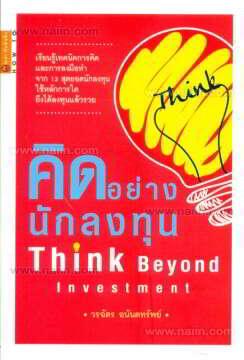 คิดอย่างนักลงทุน Think Beyond Investment