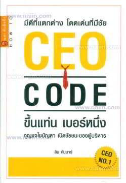 CEO CODE ขึ้นแท่น เบอร์หนึ่ง มีดีที่แตก