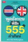 พูดภาษาอังกฤษ พิชิต 555 คำศัพท์