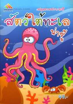 สมุดภาพระบายสี สัตว์ใต้ทะเลน่ารู้