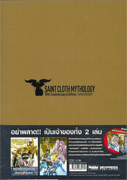 Saint Cloth Mythology 10th