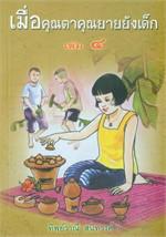เมื่อคุณตาคุณยายยังเด็ก เล่ม 4