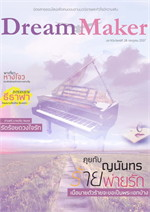 Dream Maker Vol.3 (ฟรี)