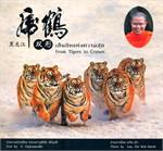 เส้นชัยแห่งความสุข From Tiger to Cranes (ไทย-อังกฤษ-จีน)