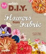 ดอกไม้ผ้า D.I.Y