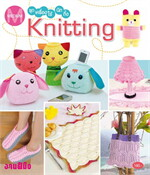 Knitting เครื่องใช้ นิตติ้ง