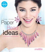 Paper Bead Ideas