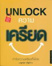 Unlock ปลดล็อกความเครียด