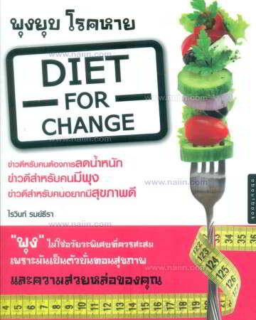 พุงยุบ โรคหาย : Diet For Change