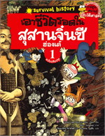 เอาชีวิตรอดในสุสานจิ๋นซีฮ่องเต้ เล่ม 1 (การ์ตูนความรู้ประวัติศาสตร์)
