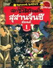 เอาชีวิตรอดในสุสานจิ๋นซีฮ่องเต้ เล่ม 1