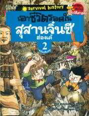 เอาชีวิตรอดในสุสานจิ๋นซีฮ่องเต้ เล่ม 2