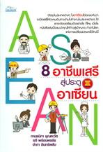 8 อาชีพเสรีสู่ประตูอาเซียน