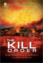 เกมล่าปริศนา ตอน คำสั่งสังหาร : The Kill Order