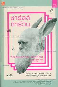 ชาร์ลส์ ดาร์วิน : วิวัฒนาการแห่งชีวิต