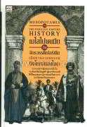 เมโสโปเตเมีย ถึงจักรวรรดิเปอร์เซียเส้นทา