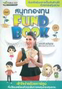 สนุกกองทุน Fund Book
