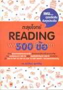 ตะลุยโจทย์ Reading 500 ข้อ