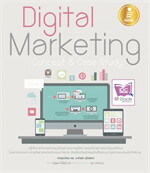 Digital Marketing Concept & Case Study