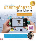 รวยออนไลน์ ขายภาพถ่ายจาก Smartphone