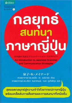 กลยุทธ์สนทนาภาษาญี่ปุ่น