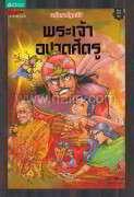 การ์ตูนพระเจ้าอชาตศัตรู (สี่สี) ปกใหม่