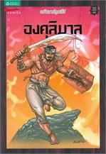 การ์ตูนองคุลิมาล (สี่สี) ปกใหม่