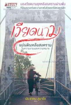 เวียดนาม แผ่นดินหลังสงครามในความงามและค