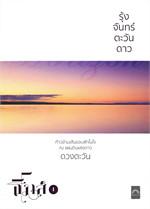 รุ้งจันทร์ตะวันดาว : ธิโมส์ เล่ม 1