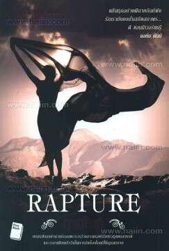 ทุรทัณฑ์ Rapture