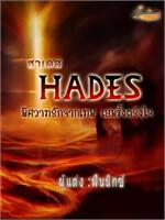 ฮาเดส พิศวาทรักจากเทพ เสพซึ้งตรึงใจ