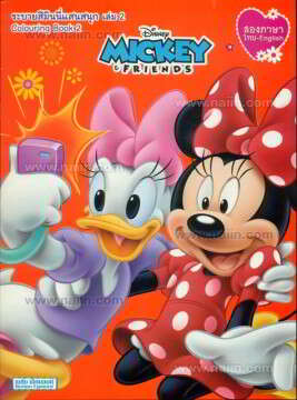 Mickey & Friends Colouring Book 2