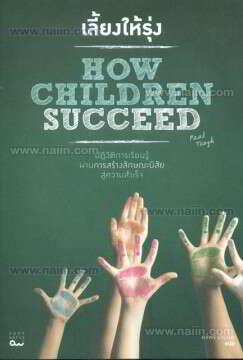 เลี้ยงให้รุ่ง How Children Succeed