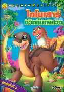 รบส.ไดโนเสาร์ชีวิตที่น่าพิศวง
