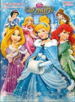 เกมเจ้าหญิงสวยปิ๊ง Princess Activity Boo