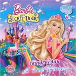 Barbie and The Secret Door เจ้าหญิงผู้วิเศษ