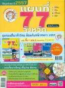 ชุดท่องเที่ยวทั่วไทยต้อนรับหน้าหนาว 2557