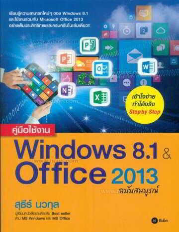 คู่มือใช้งาน Windows 8.1 & Office 2013 ฉ